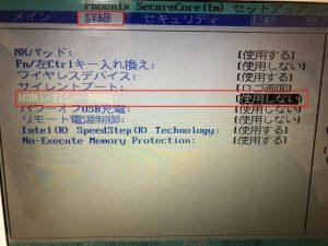 0xC1900101-0x20017】Windows10をインストールできませんでしたの解決
