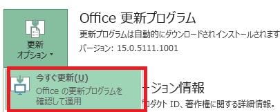 Office更新プログラム