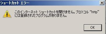 このインターネットショートカットを開けません。
