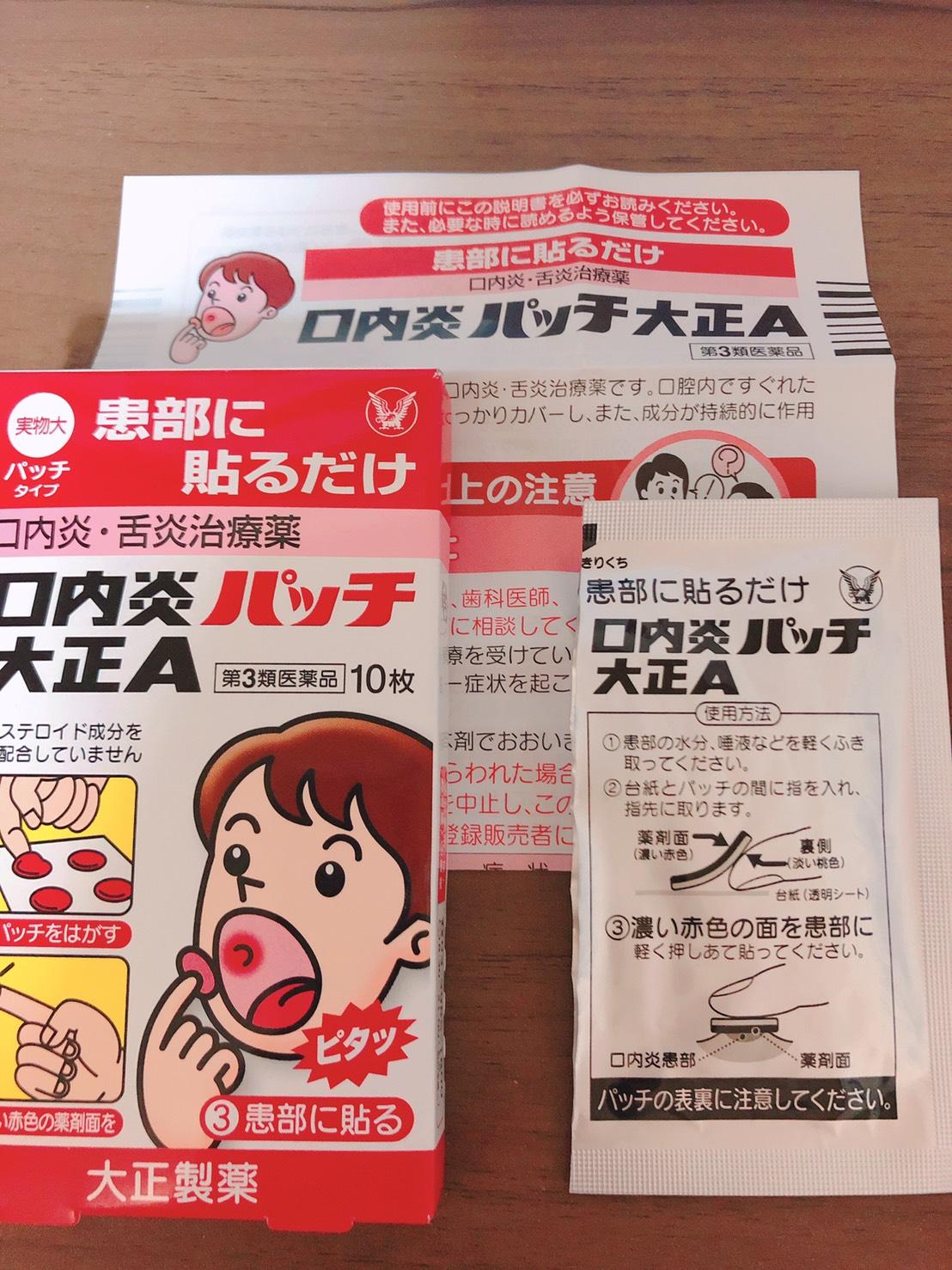 薬 口内炎 おすすめ 市販
