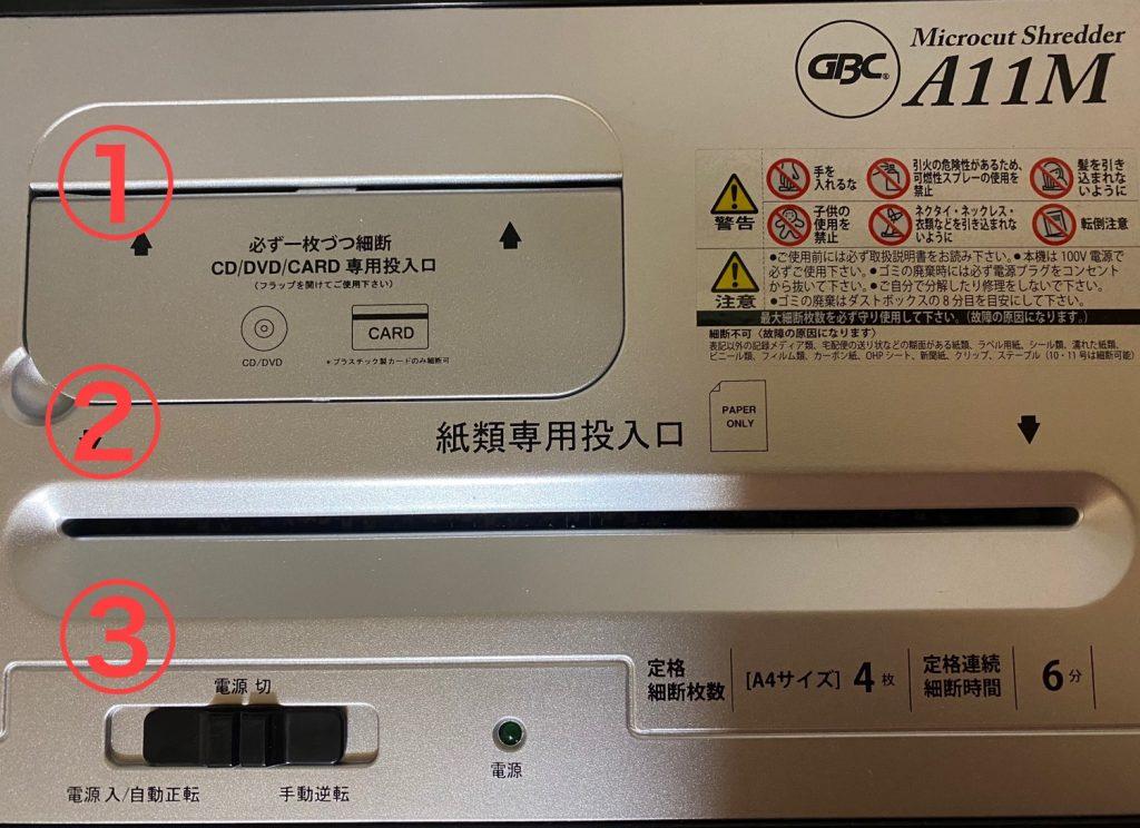 【家庭用】カードやCDも細断出来る!GBC シュレッダー(GSHA11M)・レビュー
