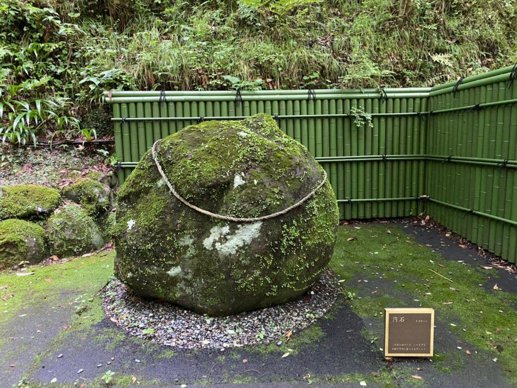修善寺温泉宙SORA(奥の院の円石)