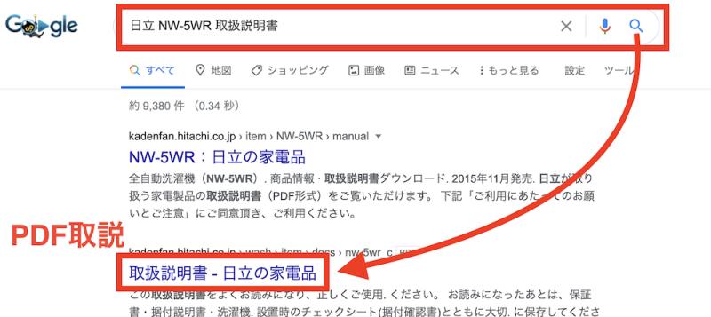 「メーカー + 型番 + 取扱説明書」 で検索