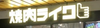 焼き肉ライク(溝の口駅)